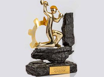 برگزیده همایش معدن و صنایع معدنی کشور